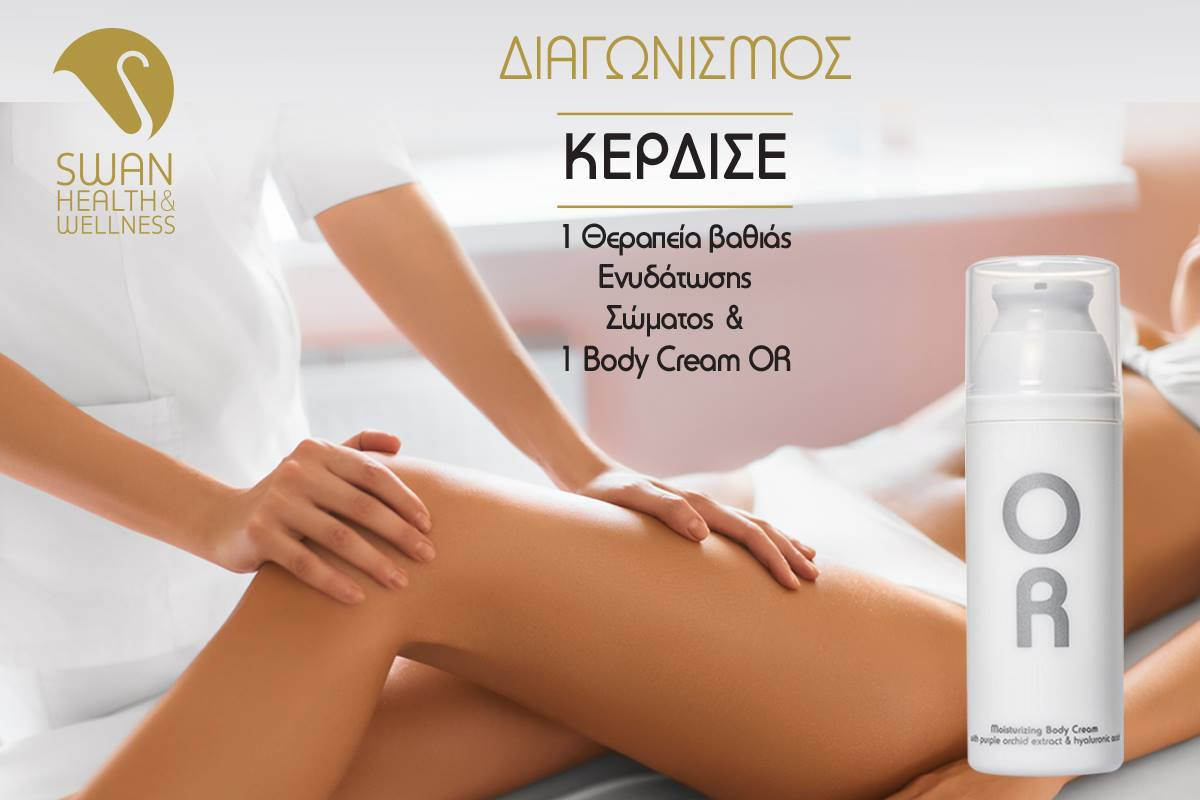 Read more about the article Διαγωνισμός facebook του SWAN Health & Wellness