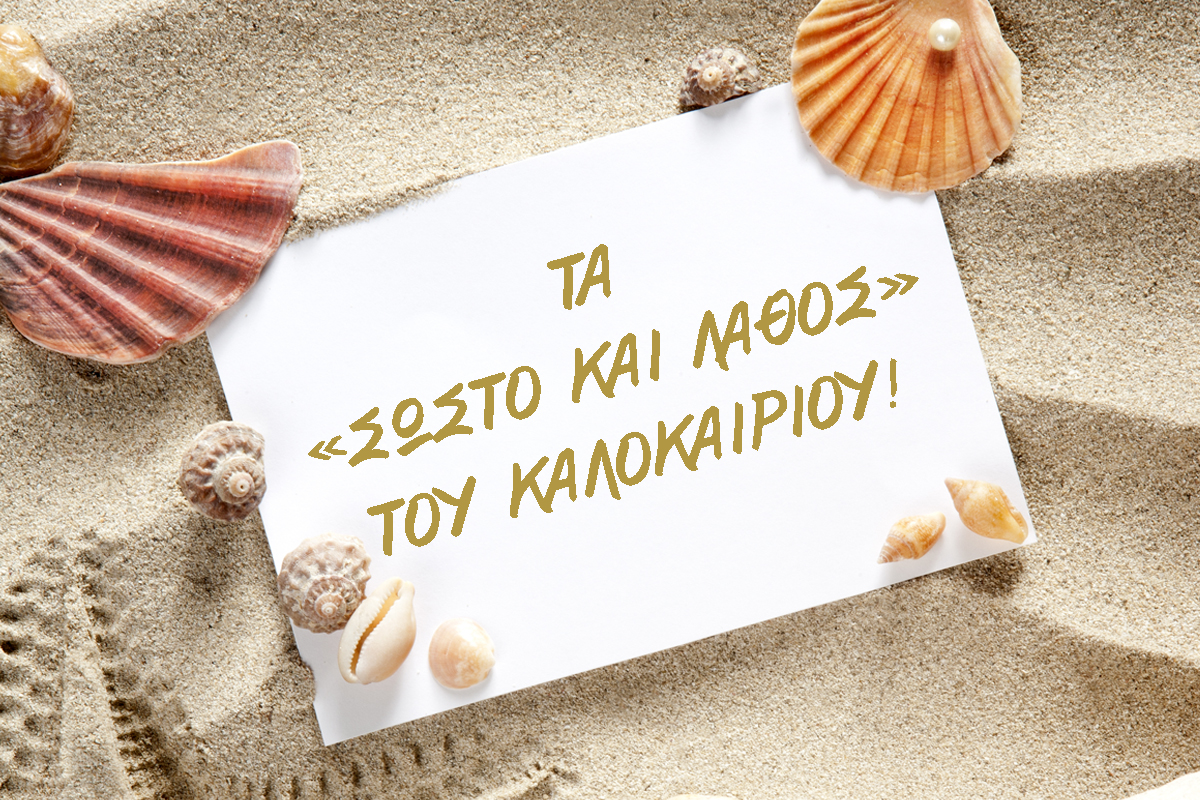 Read more about the article Το «σωστό και λάθος» του καλοκαιριού!